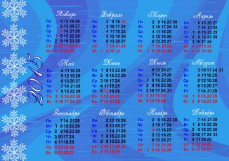 обоя календари, рисованные,  векторная графика, календарь, фон, снежинки