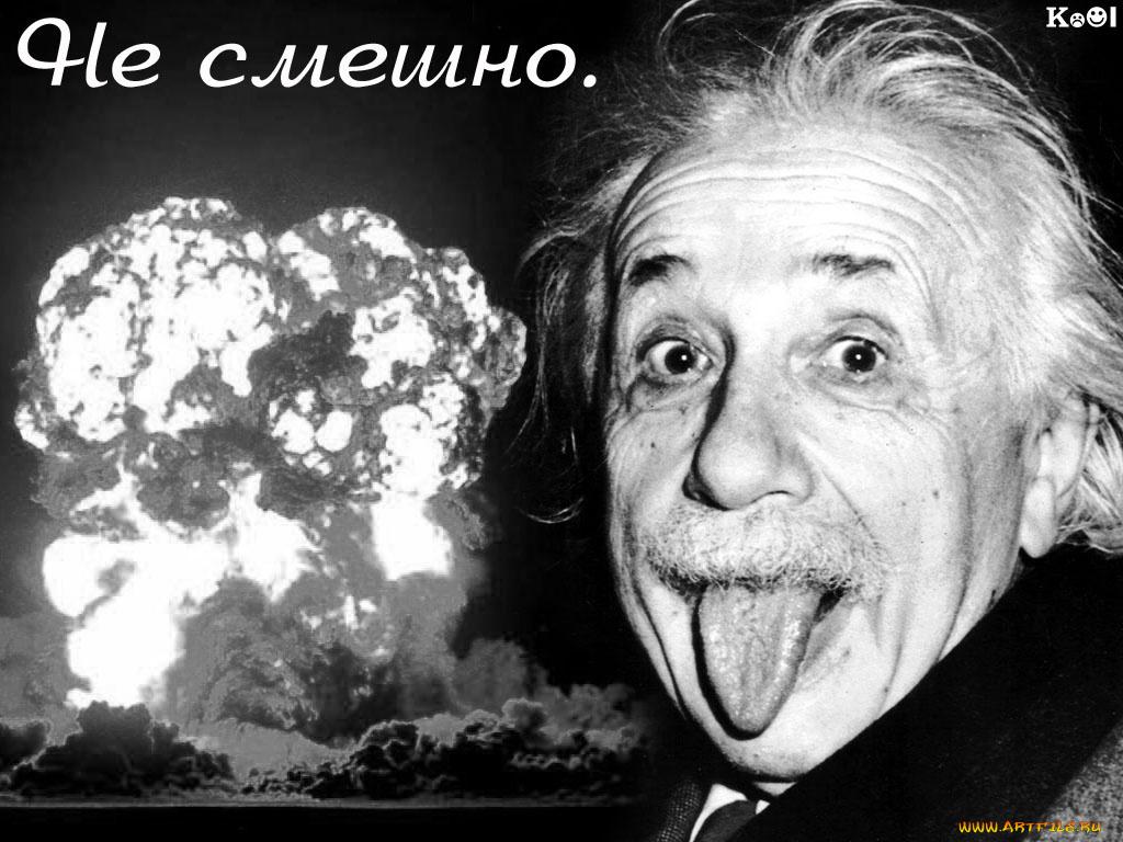 Сделать, прикольные картинки с эйнштейном