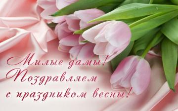 обоя праздничные, международный женский день - 8 марта, тюльпаны