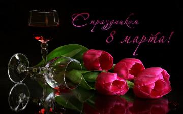 обоя праздничные, международный женский день - 8 марта, тюльпаны, бокал
