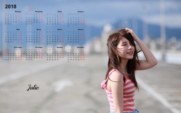 Картинка календари девушки улыбка