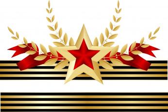 обоя праздничные, день победы, звезда, лента