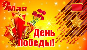 обоя праздничные, день победы, цветы, фон, лента, звезда