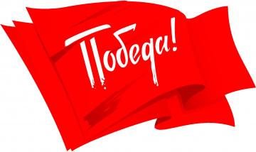 обоя праздничные, день победы, флаг