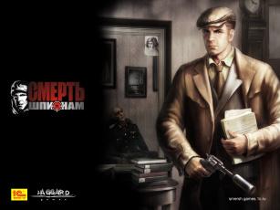 Картинка смерть шпионам видео игры