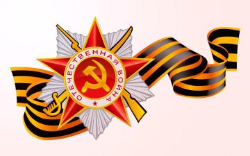 Картинка праздничные день+победы орден фон лента