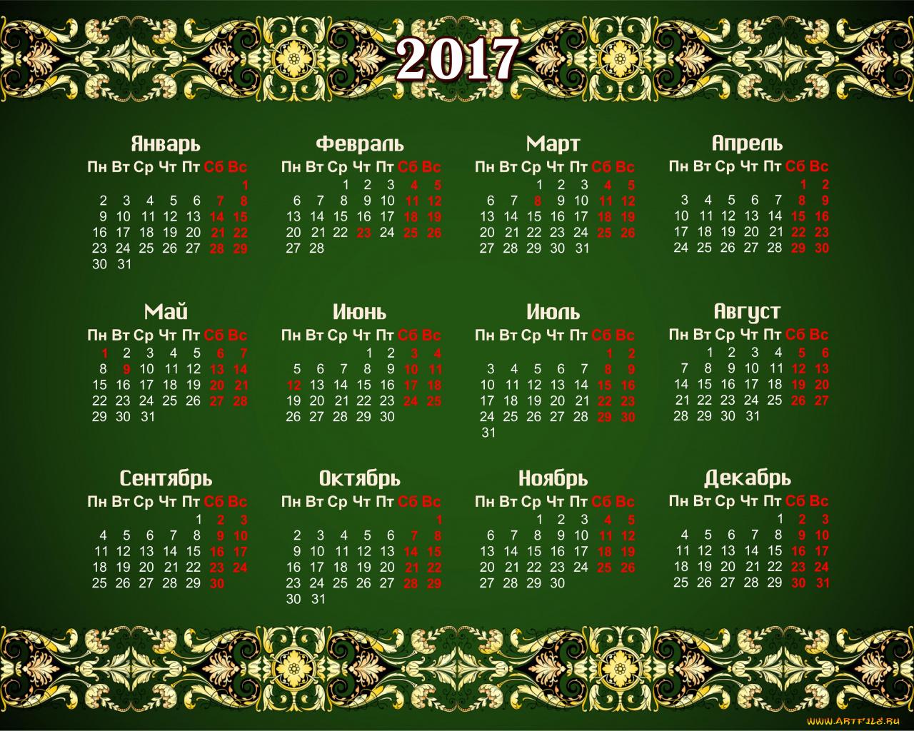 риолис обои на рабочий стол с календарем сентябрь 2017г № 228097 загрузить