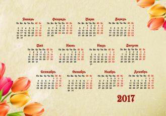 обоя календари, цветы, календарь, фон