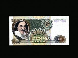 Картинка деньга от боярского юмор приколы