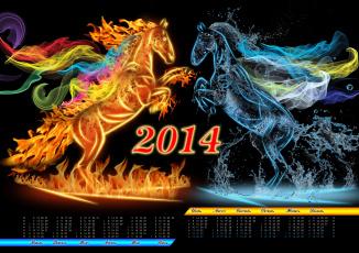 Картинка календари рисованные +векторная+графика кони